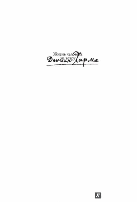 Иллюстрация 1 из 36 для Даниил Хармс. Жизнь человека на ветру - Валерий Шубинский | Лабиринт - книги. Источник: Лабиринт