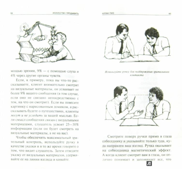 Иллюстрация 1 из 19 для Искусство продавать. Самые эффективные приемы и техники - Аллан Пиз | Лабиринт - книги. Источник: Лабиринт