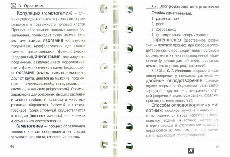 Иллюстрация 1 из 16 для Биология - Татьяна Никитинская | Лабиринт - книги. Источник: Лабиринт