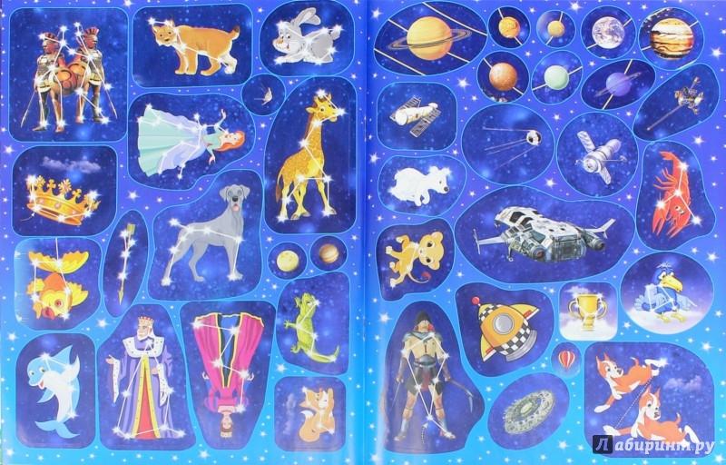 Иллюстрация 1 из 43 для Удивительное звездное небо. Атлас с наклейками - С. Андреев | Лабиринт - книги. Источник: Лабиринт
