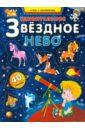 Удивительное звездное небо. Атлас с наклейками, Андреев С. А.