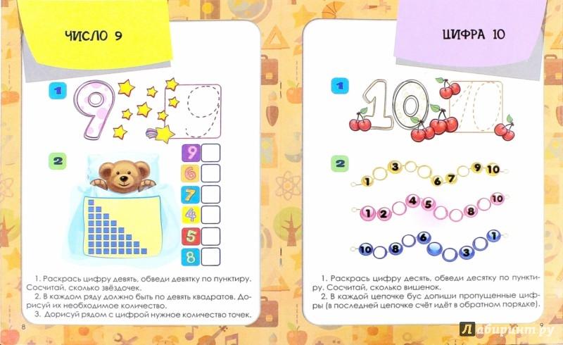 Иллюстрация 1 из 5 для Математика для дошкольников. Старшая группа. ФГОС - Виктория Белых | Лабиринт - книги. Источник: Лабиринт