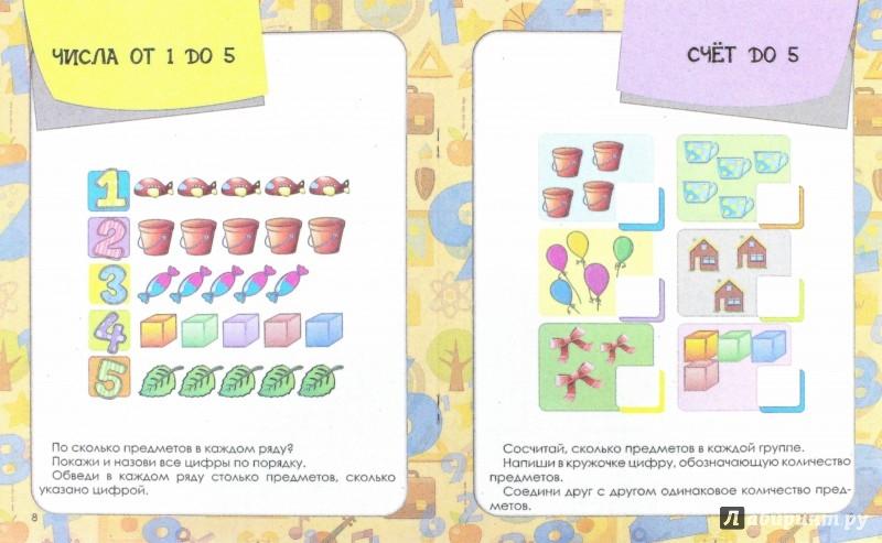 Иллюстрация 1 из 9 для Математика для малышей. Средняя группа. ФГОС - Виктория Белых | Лабиринт - книги. Источник: Лабиринт