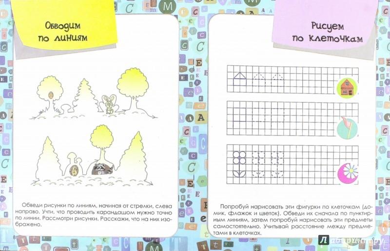 Иллюстрация 1 из 10 для Прописи для малышей. Средняя группа. ФГОС - Виктория Белых | Лабиринт - книги. Источник: Лабиринт