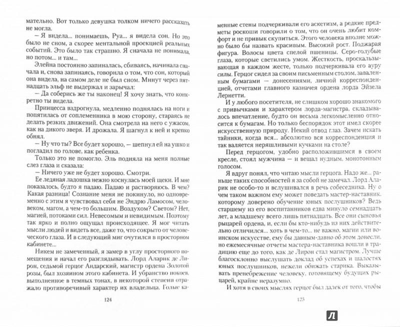 Иллюстрация 1 из 27 для Наследник двух миров - Сергей Карелин | Лабиринт - книги. Источник: Лабиринт