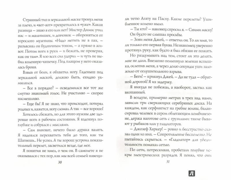 Иллюстрация 1 из 21 для Интермир - Гейман, Ривз | Лабиринт - книги. Источник: Лабиринт
