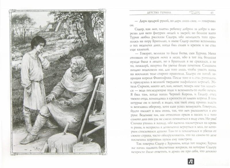 Иллюстрация 1 из 41 для Дети Хурина - Толкин Джон Рональд Руэл | Лабиринт - книги. Источник: Лабиринт
