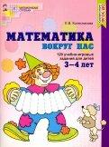 Математика вокруг нас. 120 игровых заданий для детей 3-4 лет. ФГОС ДО