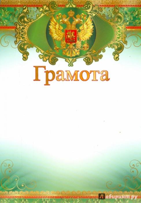 Иллюстрация 1 из 3 для Грамота (Ш-8448) | Лабиринт - сувениры. Источник: Лабиринт
