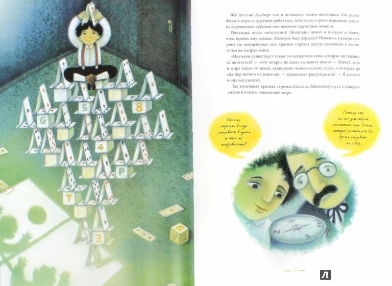 Иллюстрация 1 из 38 для Альберт Эйнштейн - Си Ли | Лабиринт - книги. Источник: Лабиринт