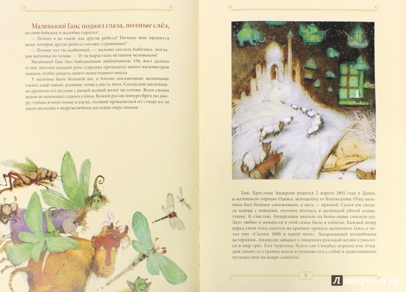 Иллюстрация 1 из 48 для Ганс Христиан Андерсен - Ли-Юнь Чанг | Лабиринт - книги. Источник: Лабиринт
