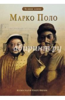 Марко Поло книги рипол классик клудж книги люди путешествия