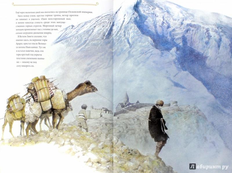 Иллюстрация 1 из 40 для Марко Поло - Чен-Юн Ю   Лабиринт - книги. Источник: Лабиринт