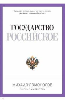 Государство Российское