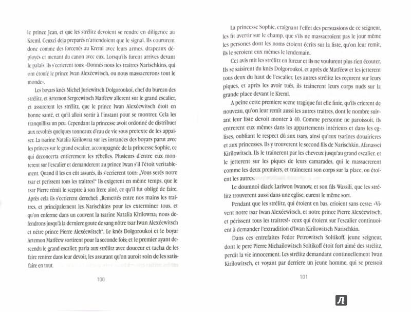 Иллюстрация 1 из 14 для Государство Российское - Михаил Ломоносов | Лабиринт - книги. Источник: Лабиринт