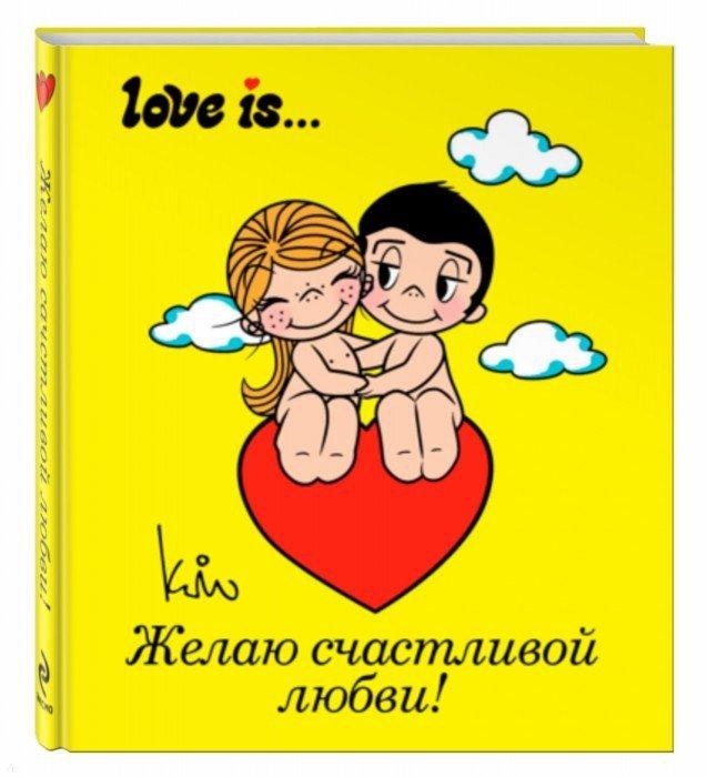 Иллюстрация 1 из 6 для Love is... Желаю счастливой любви - Ирина Парфенова | Лабиринт - книги. Источник: Лабиринт