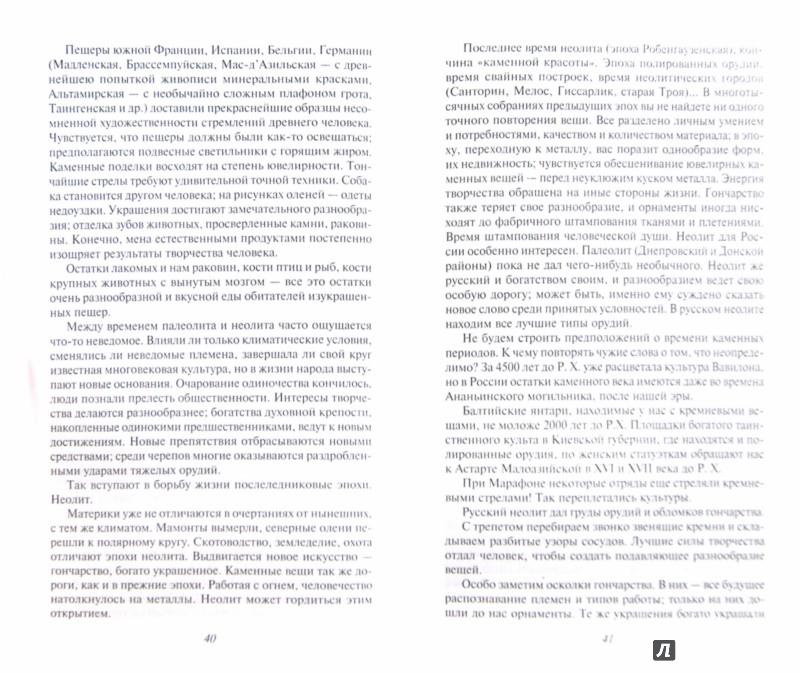 Иллюстрация 1 из 20 для Духовные сокровища. Философские очерки и эссе - Николай Рерих | Лабиринт - книги. Источник: Лабиринт