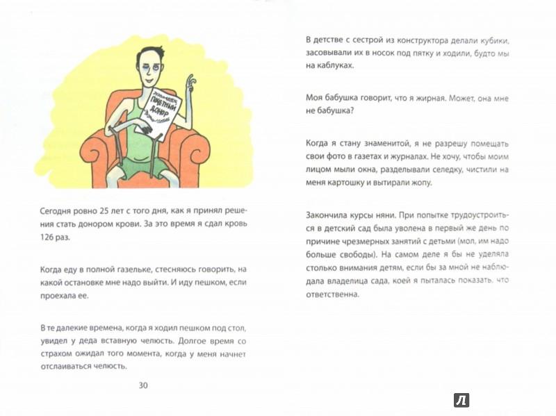 Иллюстрация 1 из 8 для Подслушано. Все, что вы хотели знать об окружающих, но боялись спросить | Лабиринт - книги. Источник: Лабиринт