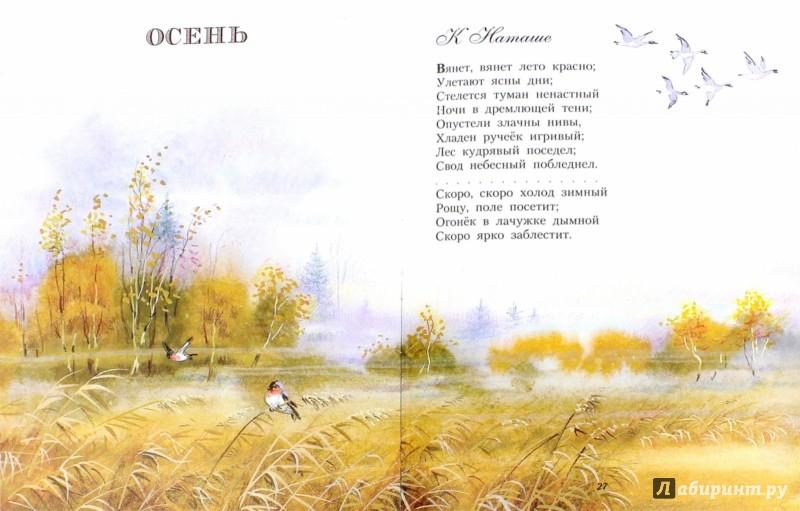 Иллюстрация 1 из 38 для Стихи детям - Александр Пушкин | Лабиринт - книги. Источник: Лабиринт