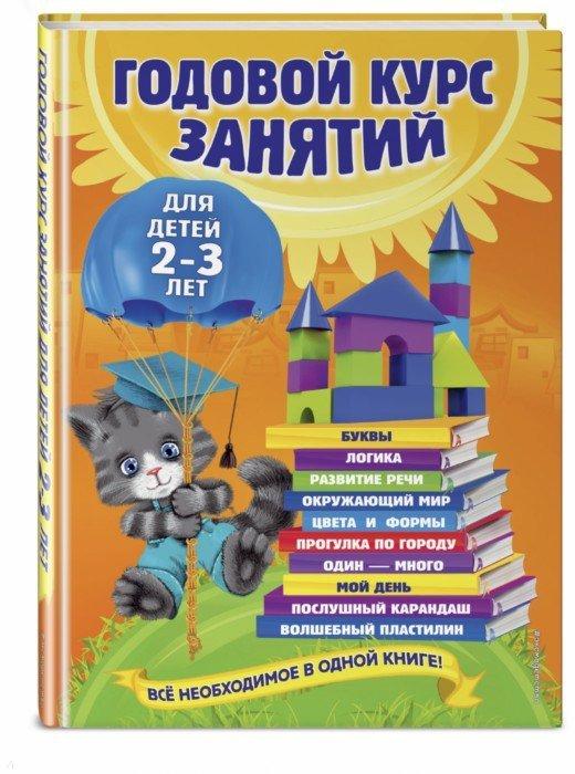 Иллюстрация 1 из 85 для Годовой курс занятий. Для детей 2-3 лет - Мазаник, Гурская, Далидович, Цивилько | Лабиринт - книги. Источник: Лабиринт