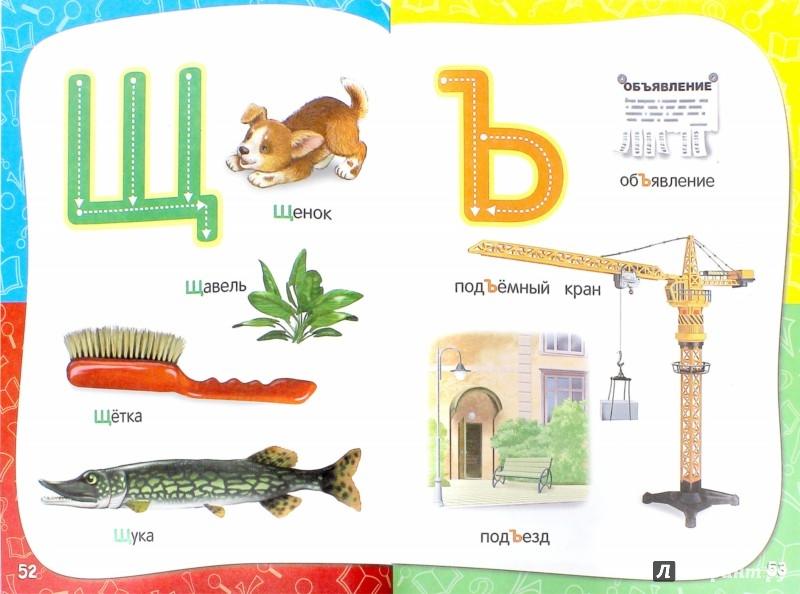 Иллюстрация 1 из 44 для Годовой курс занятий. Для детей 2-3 лет - Мазаник, Гурская, Далидович, Цивилько   Лабиринт - книги. Источник: Лабиринт