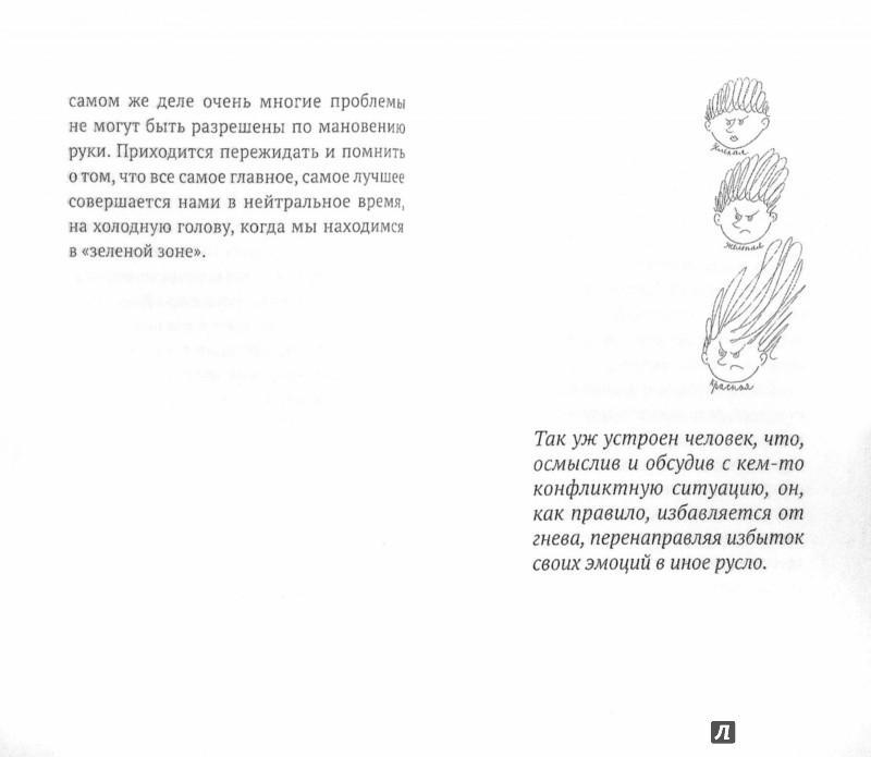 Иллюстрация 1 из 8 для Раздражительность. Методика преодоления - Екатерина Бурмистрова | Лабиринт - книги. Источник: Лабиринт