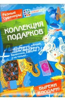 Наборы для творчества из бумаги Коллекция подарков. Резные сувениры сувениры aroma garden тарель интерьерная лебеди