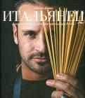 Итальянец. Гастрономические зарисовки итальянца в России