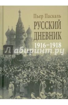 Русский дневник. Во французской военной миссии, 1916-1918