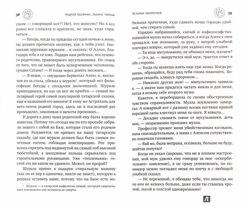 Иллюстрация 1 из 6 для Истории Оборотней - Андрей Белянин | Лабиринт - книги. Источник: Лабиринт
