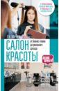 Воронин Сергей Валентинович Салон красоты: от бизнес-плана до реального дохода