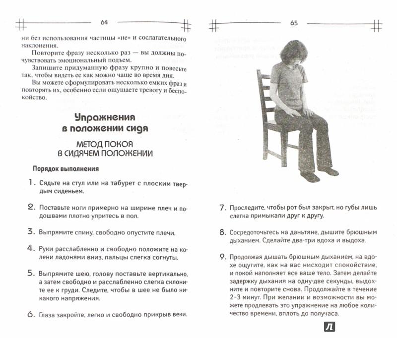 Иллюстрация 1 из 7 для Секретные даосские техники управления событиями - Андрей Левшинов   Лабиринт - книги. Источник: Лабиринт