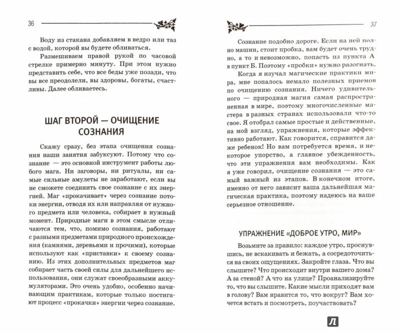 Иллюстрация 1 из 15 для Большая книга Белой магии - Захарий | Лабиринт - книги. Источник: Лабиринт