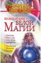 Захарий Большая книга Белой магии