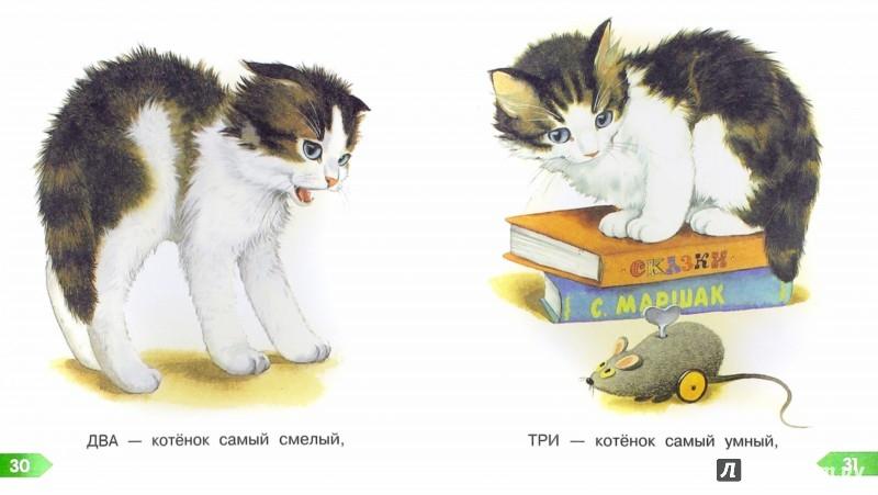 Иллюстрация 1 из 46 для 100 стихов малышам - Александрова, Барто, Берестов | Лабиринт - книги. Источник: Лабиринт