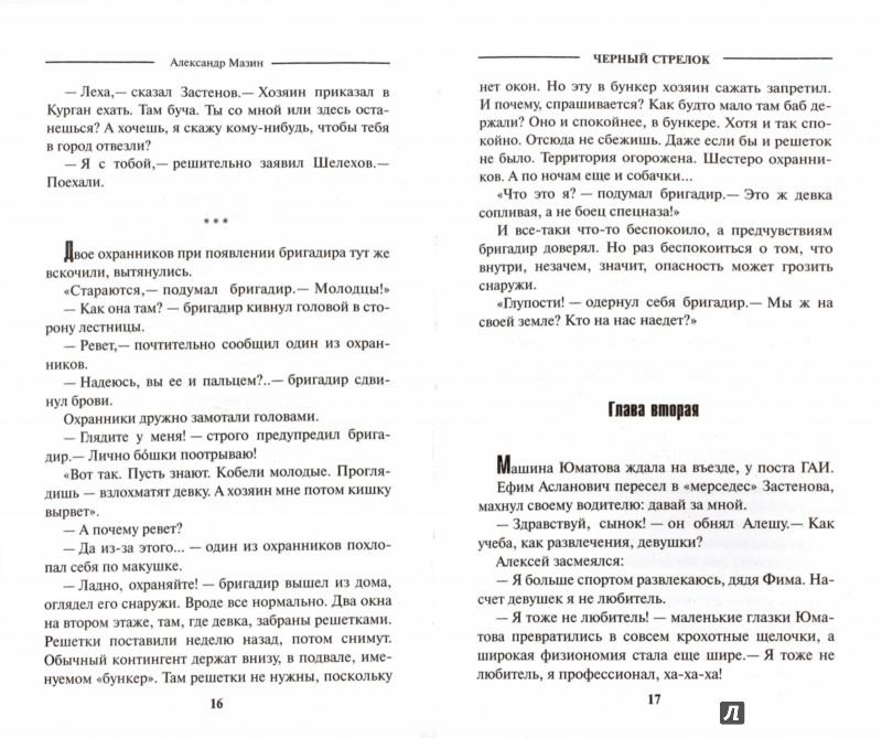 Иллюстрация 1 из 15 для Черный стрелок - Александр Мазин | Лабиринт - книги. Источник: Лабиринт