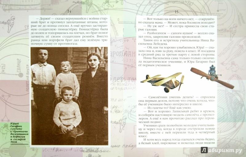 Иллюстрация 1 из 10 для Юрий Гагарин - Валерий Воскобойников | Лабиринт - книги. Источник: Лабиринт