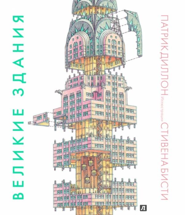 Иллюстрация 1 из 92 для Великие здания. Мировая архитектура в разрезе. От египетских пирамид до Центра Помпиду - Патрик Диллон | Лабиринт - книги. Источник: Лабиринт