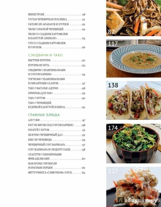 Сборник рецептур диетических блюд