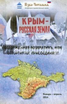Крым - русская земля. Отторженная возвратихъ или Отторгнутое присоединяет!