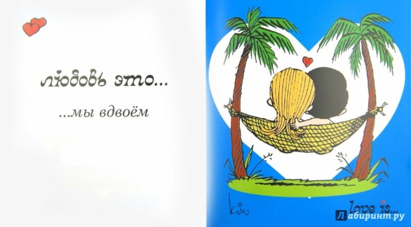 Иллюстрация 1 из 10 для Love is... Моему любимому - Ирина Парфенова | Лабиринт - книги. Источник: Лабиринт