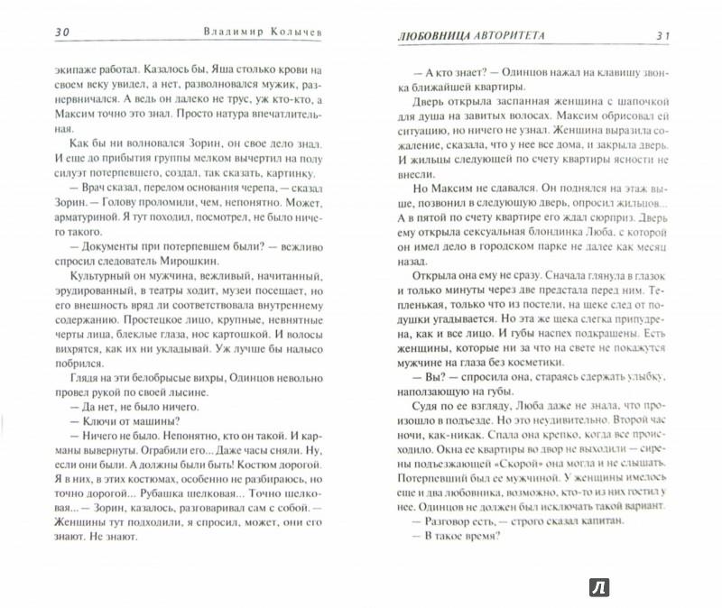 Иллюстрация 1 из 6 для Любовница авторитета - Владимир Колычев | Лабиринт - книги. Источник: Лабиринт