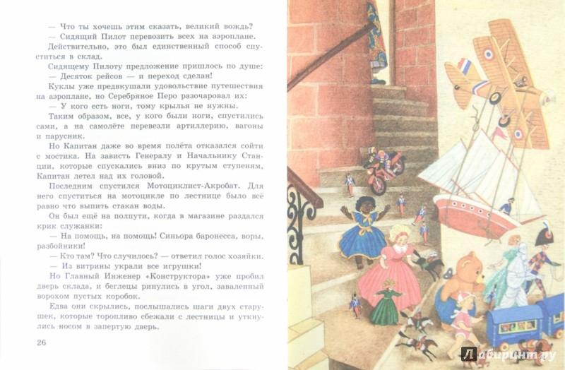 Иллюстрация 1 из 7 для Путешествие Голубой Стрелы - Джанни Родари   Лабиринт - книги. Источник: Лабиринт
