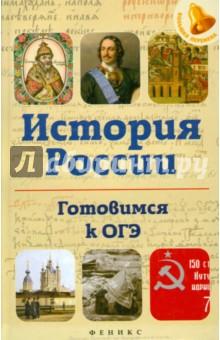 История России. Готовимся к ОГЭ