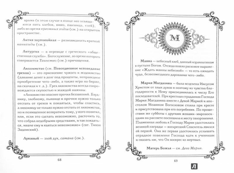 Иллюстрация 1 из 15 для Азбука православия - Елена Елецкая | Лабиринт - книги. Источник: Лабиринт