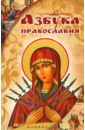 Азбука православия, Елецкая Елена Анатольевна