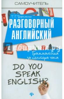 Разговорный английский. Грамматика за полтора часа