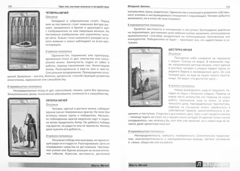 Иллюстрация 1 из 14 для Таро как система анализа и воздействия - Ирина Тризна | Лабиринт - книги. Источник: Лабиринт