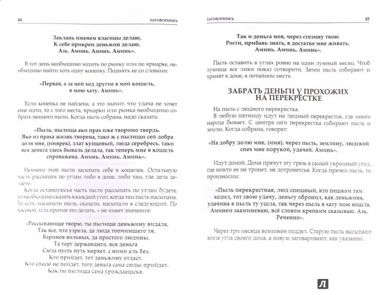 Иллюстрация 1 из 4 для Сибирское Чернокнижие. Черная книга. Книга 1 - Черновед | Лабиринт - книги. Источник: Лабиринт