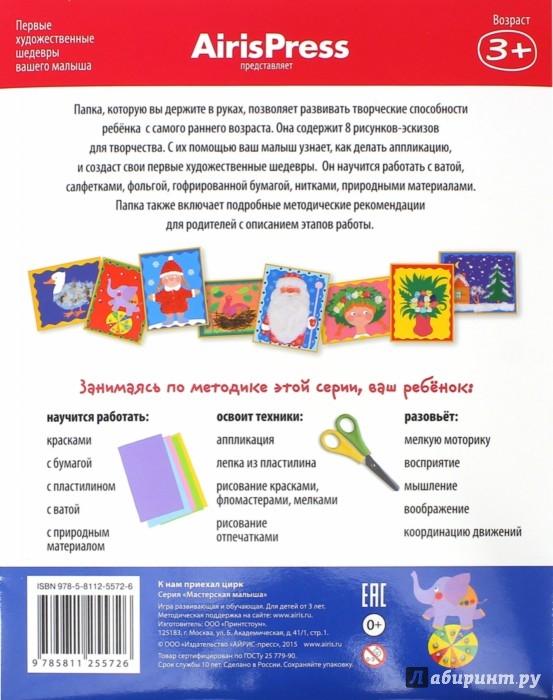 Иллюстрация 1 из 11 для Мастерская малыша. К нам приехал цирк. Набор основ для детского творчества   Лабиринт - игрушки. Источник: Лабиринт